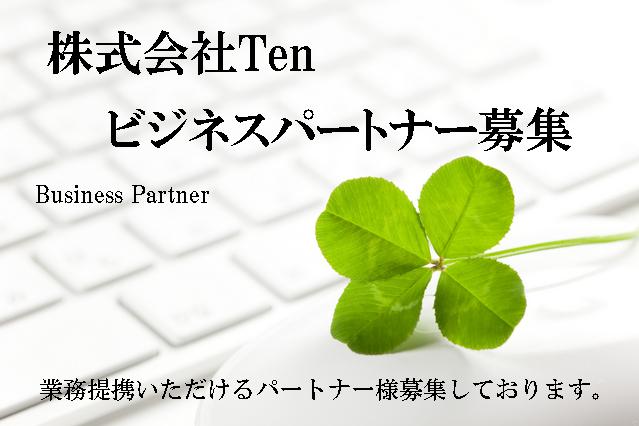 株式会社Ten